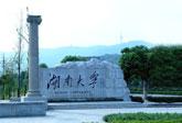 湖南大学总裁班