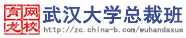 武汉大学总裁班