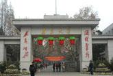 南京大学总裁班