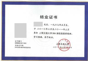 上海交通大学总裁班证书样本