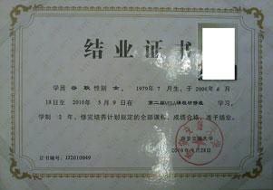 西安交通大学总裁班证书样本