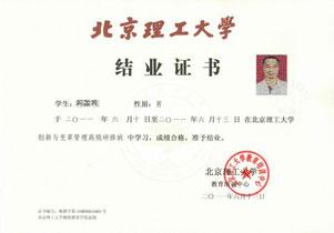 北京理工大学总裁班证书样本