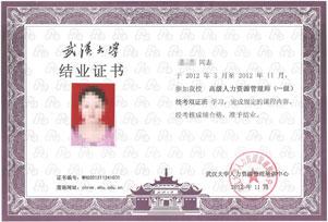 武汉大学总裁班证书样本